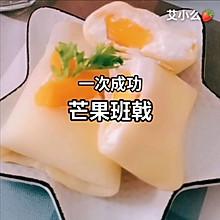 #美食视频挑战赛# 芒果班戟
