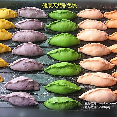 过年过得要喜庆,彩色饺子来助兴!