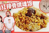 懒人电饭煲系列——一锅出排骨销魂饭的做法
