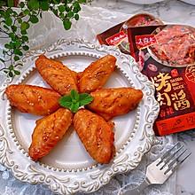 #烤究美味 灵魂就酱#一酱功成~奥尔良烤鸡翅在家做