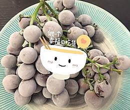 冻葡萄的做法