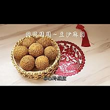 #福气年夜菜#团团圆圆,豆沙麻团