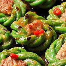 【编豆角酿肉】不做这道菜,不知自己手艺有多好!