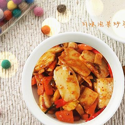 川味泡菜辣炒年糕