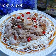 白灼金针菇肥牛 —— 菁选酱油试用菜谱