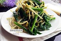 凉拌韭菜豆芽的做法