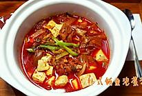 「韩式」金枪鱼泡菜汤的做法
