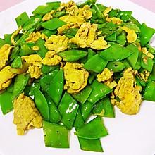 【鲜嫩】橄榄油荷兰豆炒鸡蛋