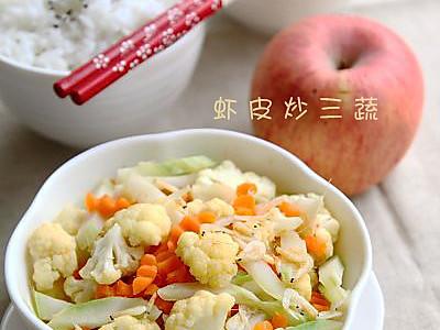 虾皮炒三蔬的做法