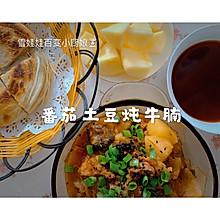 #我们约饭吧#❤️️超级下饭的cai来啦~【番茄土豆炖牛腩】