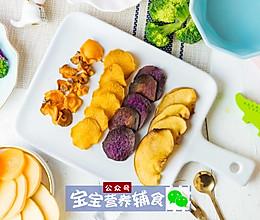 果蔬脆片-宝宝辅食的做法