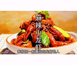 #夏日撩人滋味#麻辣小龙虾的做法