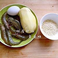 凤尾虾球烤箱版的做法图解1