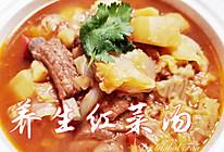 #我们约饭吧# 养生红菜汤的做法
