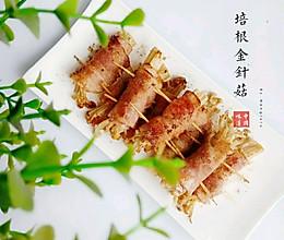 培根金针菇的做法