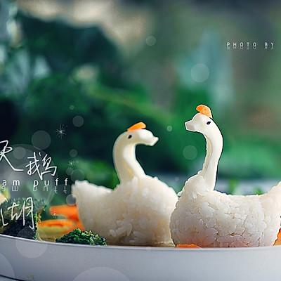 蔬菜咖喱饭之天鹅湖