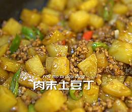 肉末土豆丁的做法