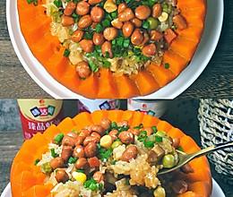 """#美食说出""""新年好""""#南瓜盅广式腊八饭(附腊八炒饭做法)的做法"""