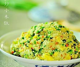 韭菜鸡蛋炒小米饭的做法