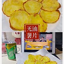 无油低卡烤薯片