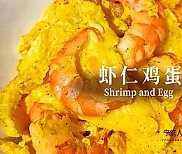 虾仁鸡蛋的做法