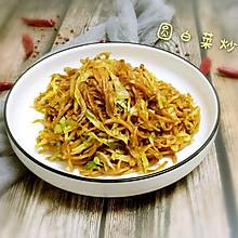 圆白菜炒饼丝—十分钟快手菜
