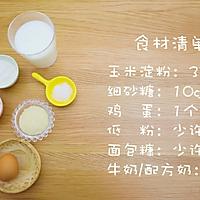 香烤牛奶小方  宝宝辅食达人的做法图解1