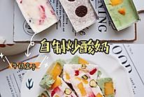 牛奶盒子版❗️三种口味自制炒酸奶的做法