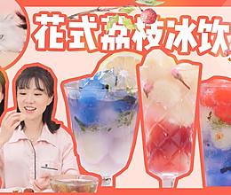 3款高颜荔枝冰饮超简单送给你!的做法
