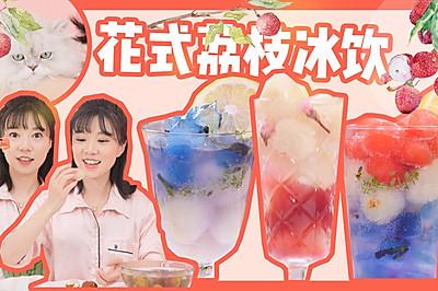 3款高颜荔枝冰饮超简单送给你!