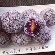 紫薯椰蓉芒果球