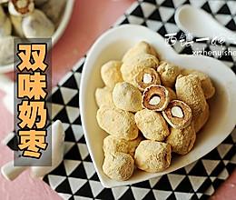 双味网红奶枣的做法