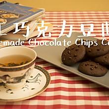 手工巧克力豆曲奇
