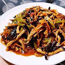 下饭菜鱼香肉丝 经典川菜(儿童家常版)家常菜快手菜鱼香肉丝