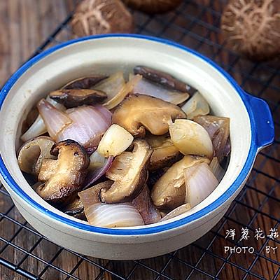 洋葱花菇小炒