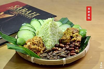 马来西亚素参巴耶浆饭NasiLamak•夏天乡间滋味(三)