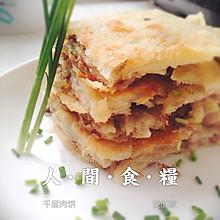 葱香千层肉饼