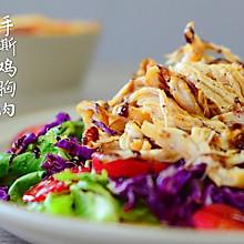 #做道懒人菜,轻松享假期#手撕鸡胸肉蔬菜沙拉
