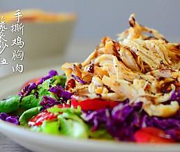 #做道懒人菜,轻松享假期#手撕鸡胸肉蔬菜沙拉的做法