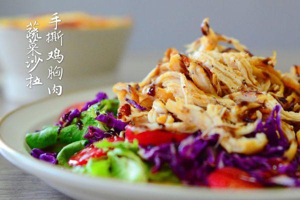 手撕鸡胸肉蔬菜沙拉的做法