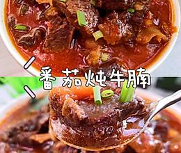 好吃到汤儿都不剩的番茄炖牛腩,营养又美味的做法