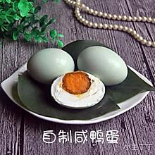 三步腌出油黄【咸鸭蛋】