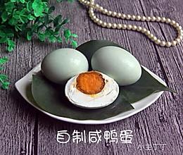 三步腌出油黄【咸鸭蛋】的做法
