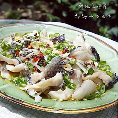 鲜椒乌鱼片--鱼片嫩滑的秘诀