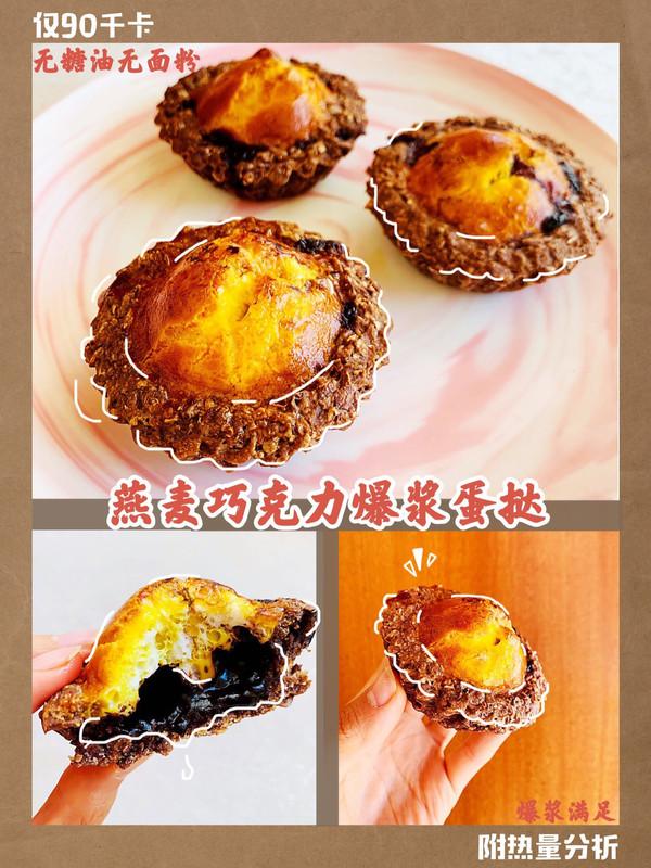 低热量巧克力爆浆燕麦蛋挞的做法