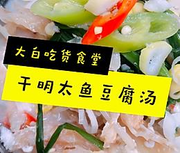 干明太鱼豆腐汤的做法