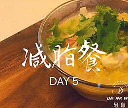 【减脂餐·第五天】的做法