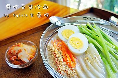 果味豆浆冷面--豆浆花样吃法(2)