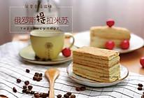 俄罗斯提拉米苏蛋糕的做法