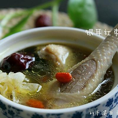 银耳红枣鸡汤